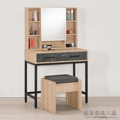 D&T 德泰傢俱 Renal 2.7尺化妝台(全組) -80x40x135cm