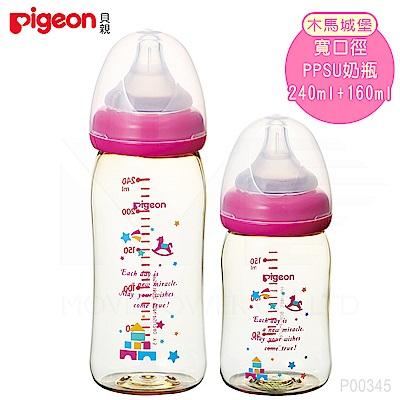 日本《Pigeon 貝親》母乳實感PPSU寬口奶瓶-木馬城堡【240ml+160ml】