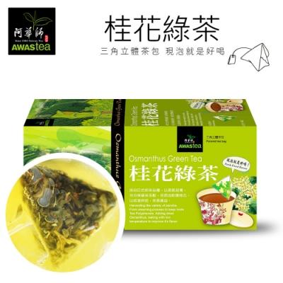 【阿華師茶業】桂花綠茶 (4gx18包/盒)