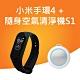 【優惠組】小米手環4+隨身空氣清淨機S1 product thumbnail 2