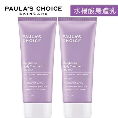 寶拉珍選 2%水楊酸身體乳(2入)