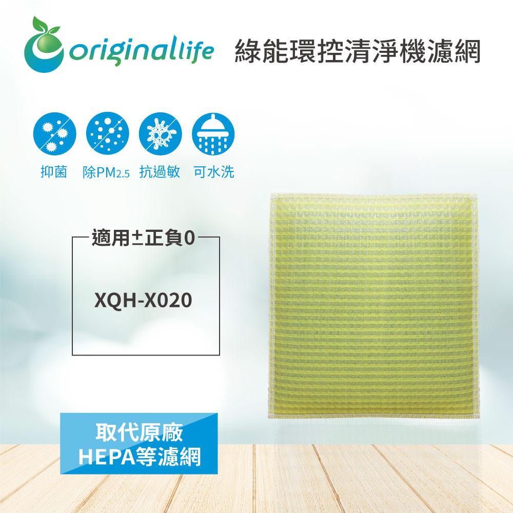 Original Life適用±0正負零: XQH-X020 可水洗超淨化 空氣清淨機濾網