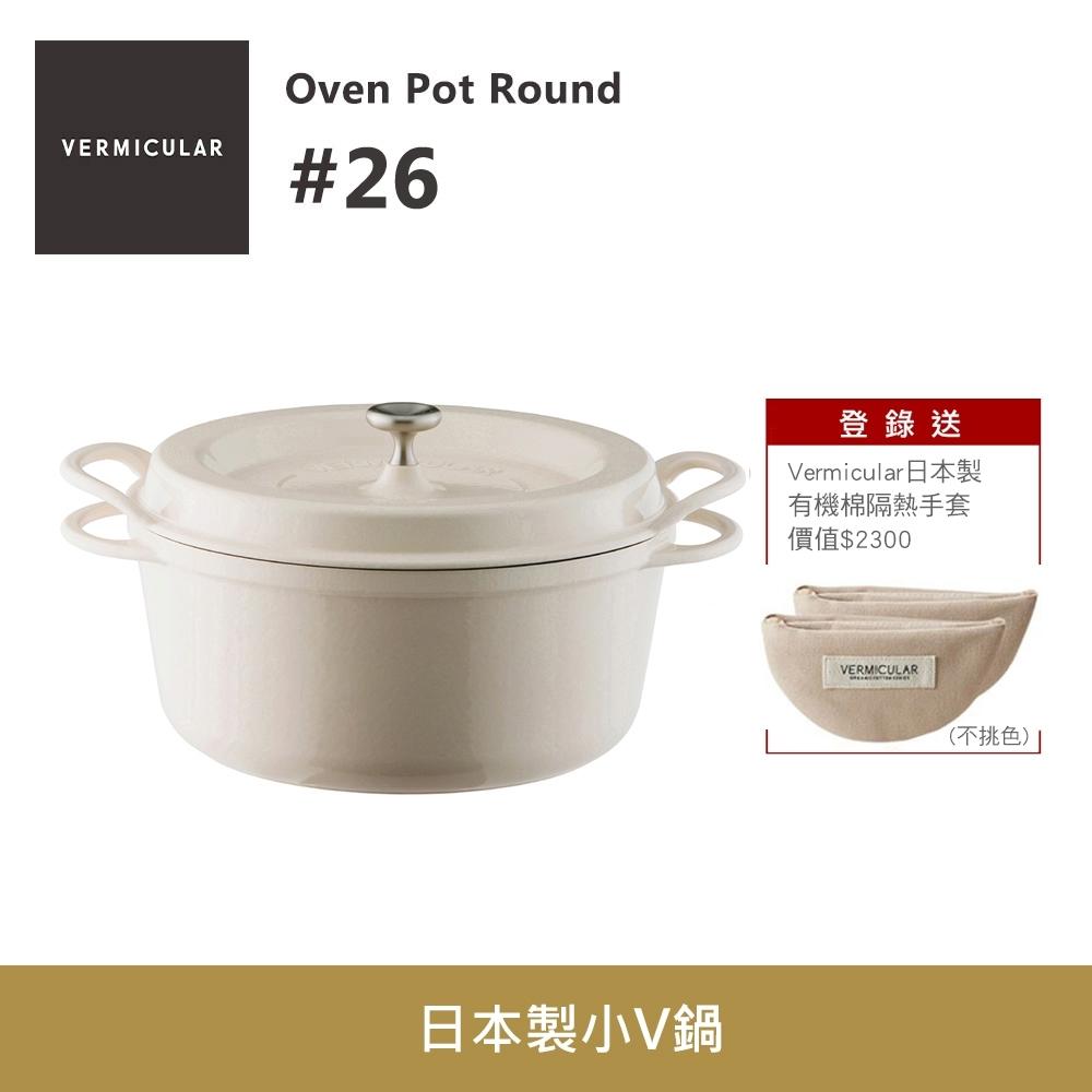 【Vermicular】日本製琺瑯鑄鐵鍋26cm小V鍋 - 米黃色