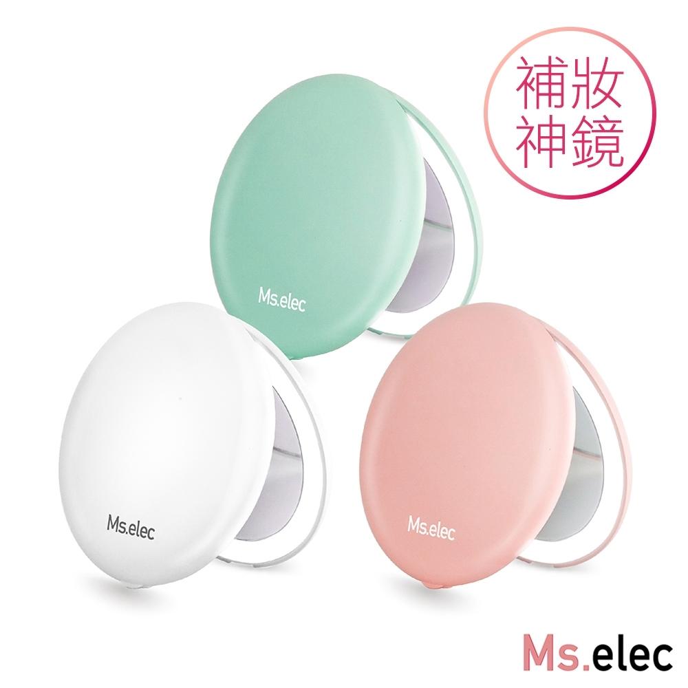 Ms.elec米嬉樂 LED迷你補光化妝鏡 三色任選 隨身鏡 粉餅鏡 LED鏡