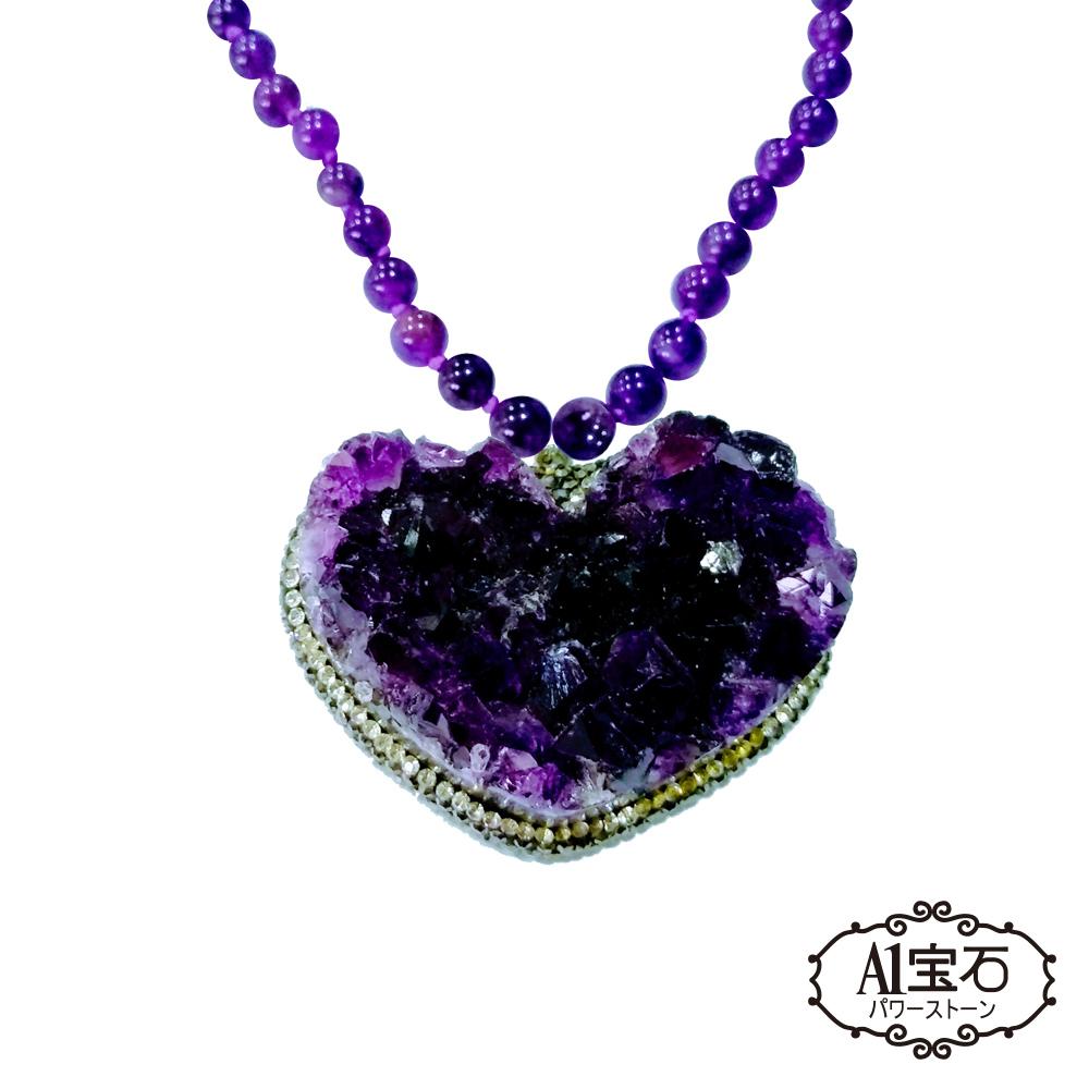 A1寶石 頂級紫晶花心型開運能量項鍊/墜飾同紫晶洞手鍊手環功效-唯一精品-贈白水晶淨化碎石
