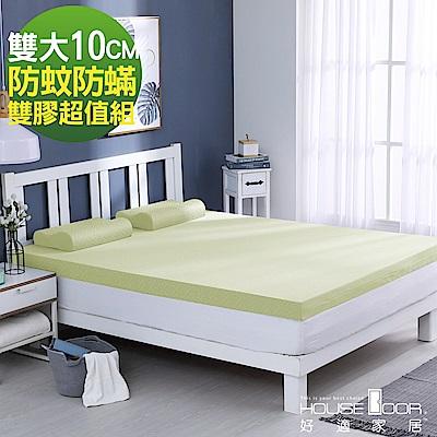 House Door 天然防蚊防螨技術表布絕代雙膠床墊10cm超值組-雙大6尺