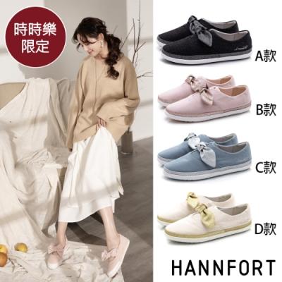 [時時樂限定] HANNFORT CALIFORNIA  蝴蝶結百搭休閒鞋 共8款