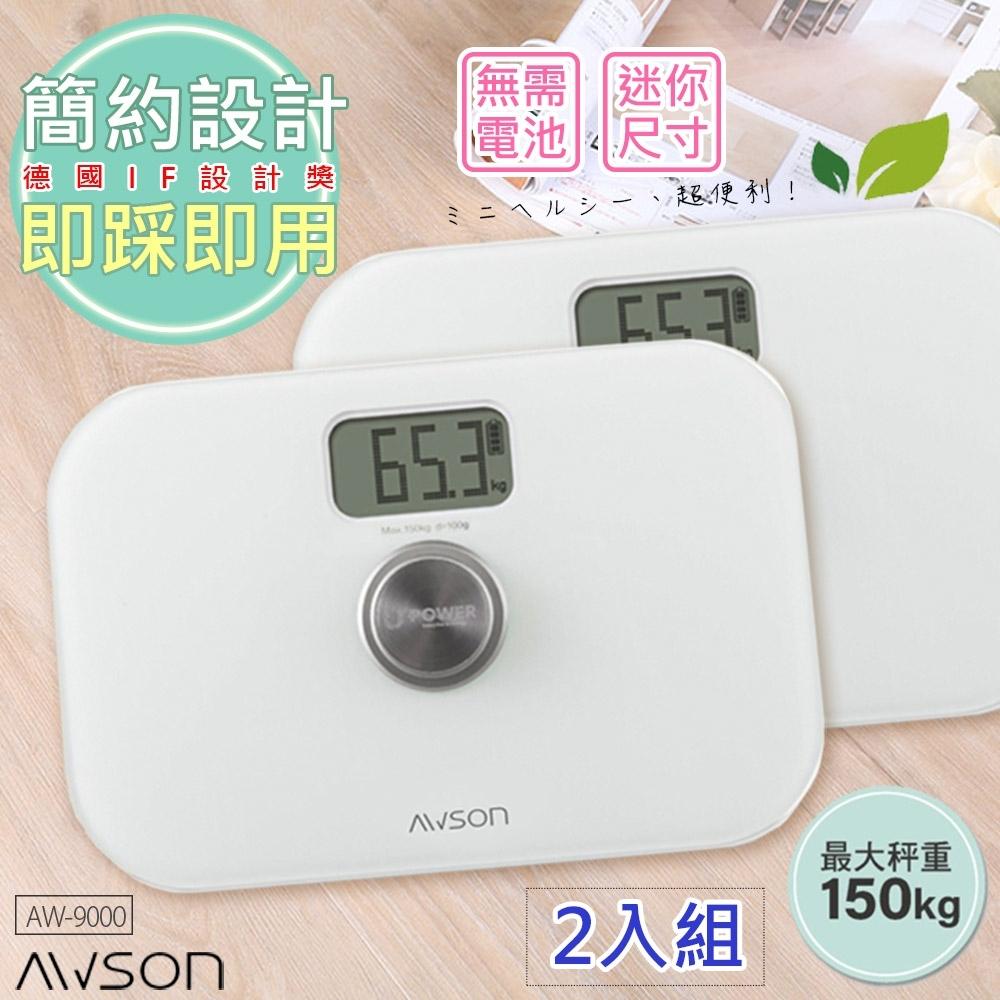 (2入)日本AWSON歐森 Mini環保電子體重計/健康秤(AW-9000)免裝電池/字大