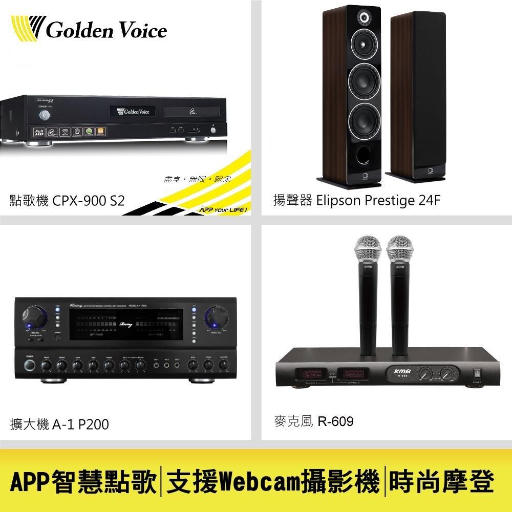 【金嗓】熱播金音卡拉OK超值組(CPX-900S2)