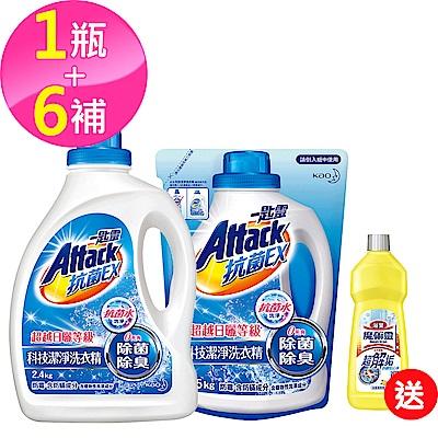 一匙靈ATTACK 抗菌EX科技潔淨洗衣精1+6件組 (送 魔術靈 浴室清潔劑500ml)