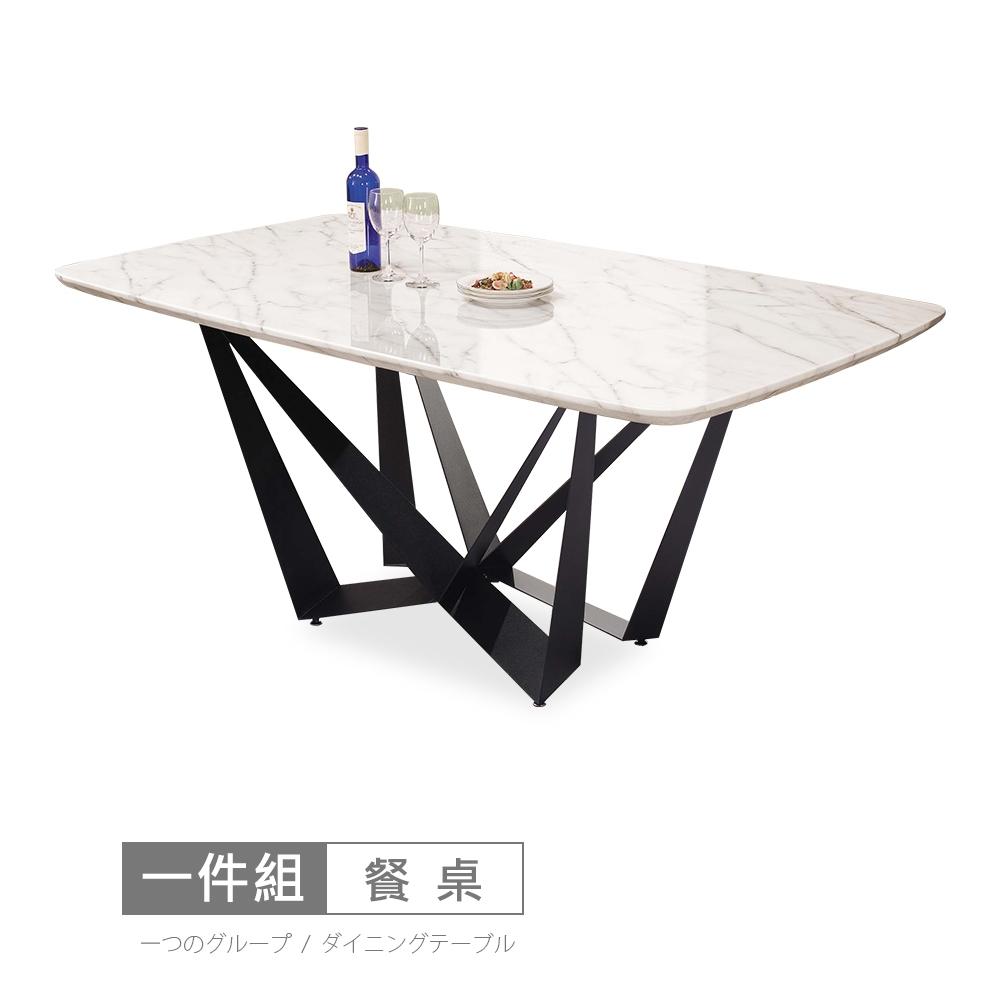 時尚屋 布魯斯6尺大理石紋餐桌 寬180x深100x高75公分