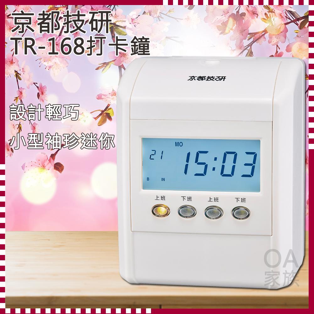 京都技研 TR-168四欄位小型雙色打卡鐘 @ Y!購物
