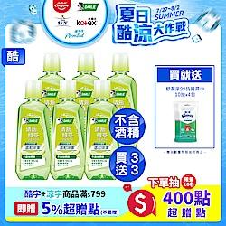 綠茶/清新/極緻漱口水 500ml 買三送三
