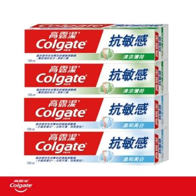 【高露潔】抗敏感 - 清涼薄荷2入+溫和美白2入