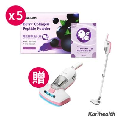 Karihealth莓肌膠原胜肽粉(8gx15包)x5 贈 歌林直立式塵蟎吸塵器KTC-LNV313M
