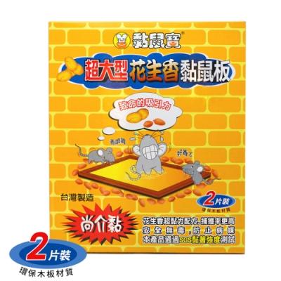 生活King 超大型花生香黏鼠板(2片裝) 5組入