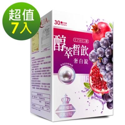 DV笛絲薇夢-醇萃奢白錠(穀胱甘肽+紅石榴萃取)x7盒