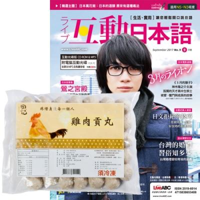 互動日本語互動下載版(1年12期)贈 田記雞肉貢丸(3包)