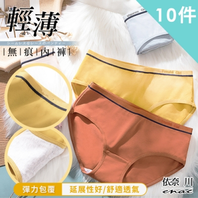 ★舒適新科技★ 60支精梳棉嬰兒肌柔軟無痕內褲 (超值10件組-隨機) enac 依奈川