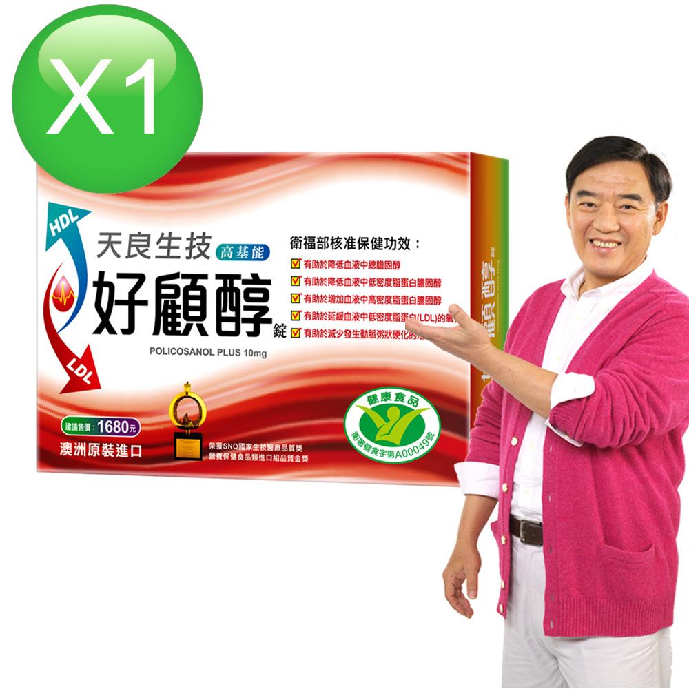 即期品天良生技好顧醇錠(15粒x1盒)