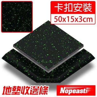 Nopeasti 諾比 雙層健身橡膠地墊 斜面收邊條/厚3cm黑綠