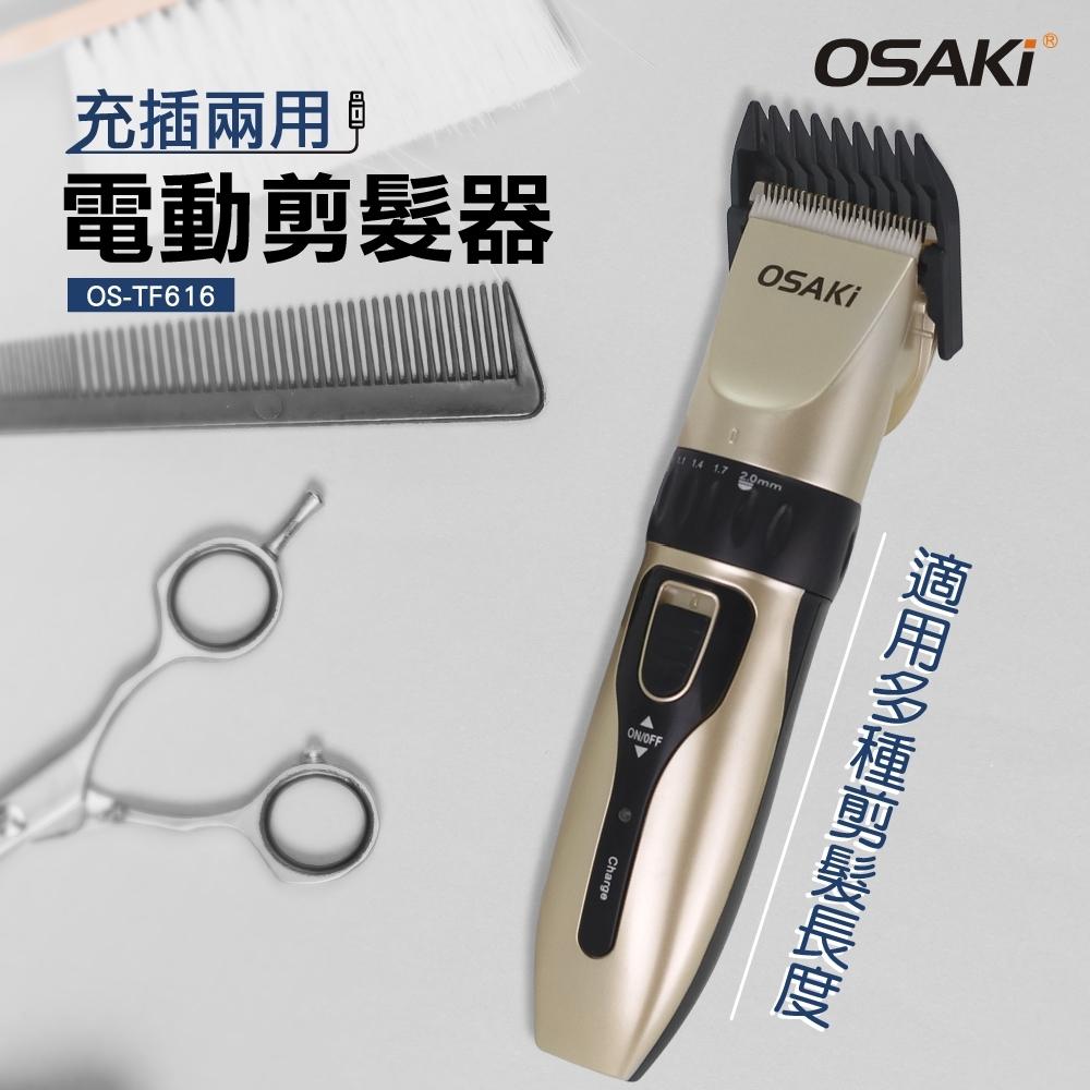 OSAKI 充電式電動剪髮器OS-TF616