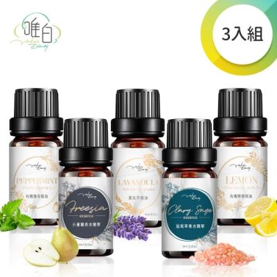 【唯白VD】天然有機精油/植萃香水精華3入組