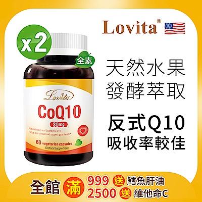 開館慶滿999送魚油90顆x1- Lovita愛維他 輔酵素Q10素食膠囊30mg 2入組 (輔酶)