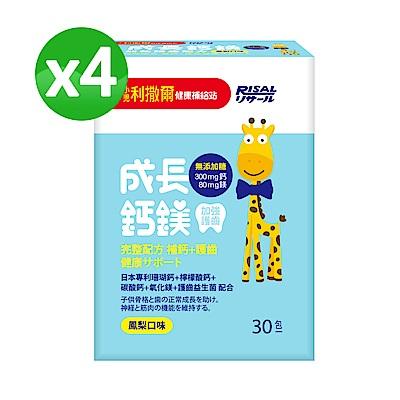 【小兒利撒爾】成長鈣鎂 x四盒組(專為兒童設計/益生菌加強護齒配方/專利日本珊瑚鈣)