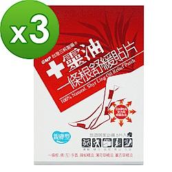 【十靈本舖】一條根舒緩貼片(親膚型) 3盒組