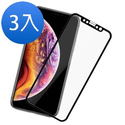 iPhone XS Max 軟邊 滿版 9H 鋼化玻璃膜 螢幕保護貼-超值3入組