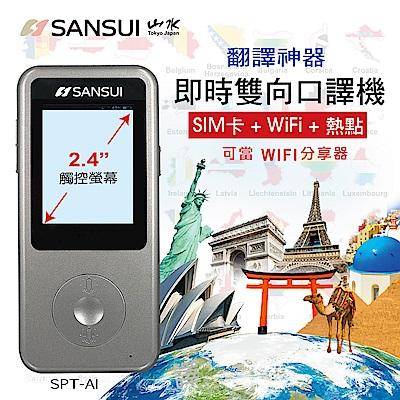 【SANSUI 山水】即時雙向口譯機 可當WIFI分享器(SPT-AI)