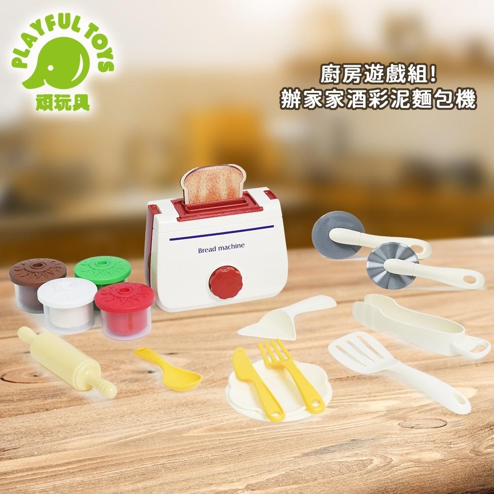 Playful Toys 頑玩具 彩泥麵包機 (黏土遊戲)