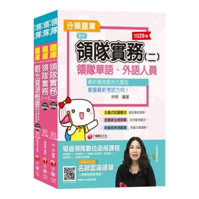 2020主題式題庫輕鬆上手【華語領隊人員】分類題庫套書