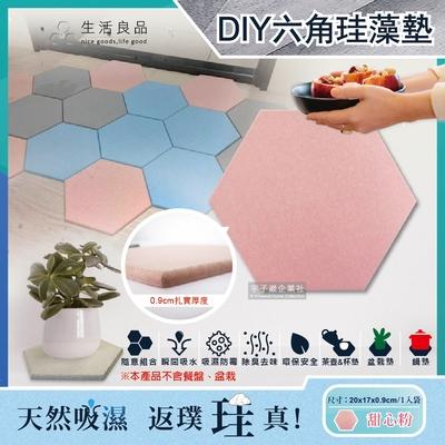 生活良品 簡約DIY蜂巢拼貼多用途六角珪藻土吸水墊(地墊/腳踏墊/杯墊/盆栽墊/桌墊)