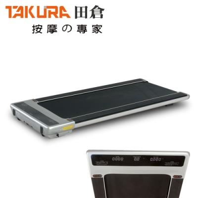 TAKURA田倉 智能平板跑步機