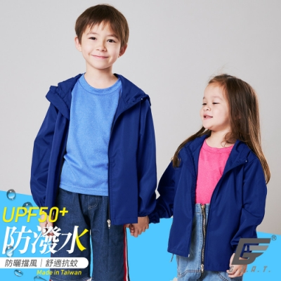 GIAT台灣製UPF50+防潑水抗UV防風連帽外套(兒童款)-水手藍