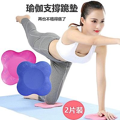 HALD 瑜伽墊 平板支撐墊 加厚手肘墊 護肘護膝蓋關節跪墊 瑜伽健身 加厚軟墊(2片裝)