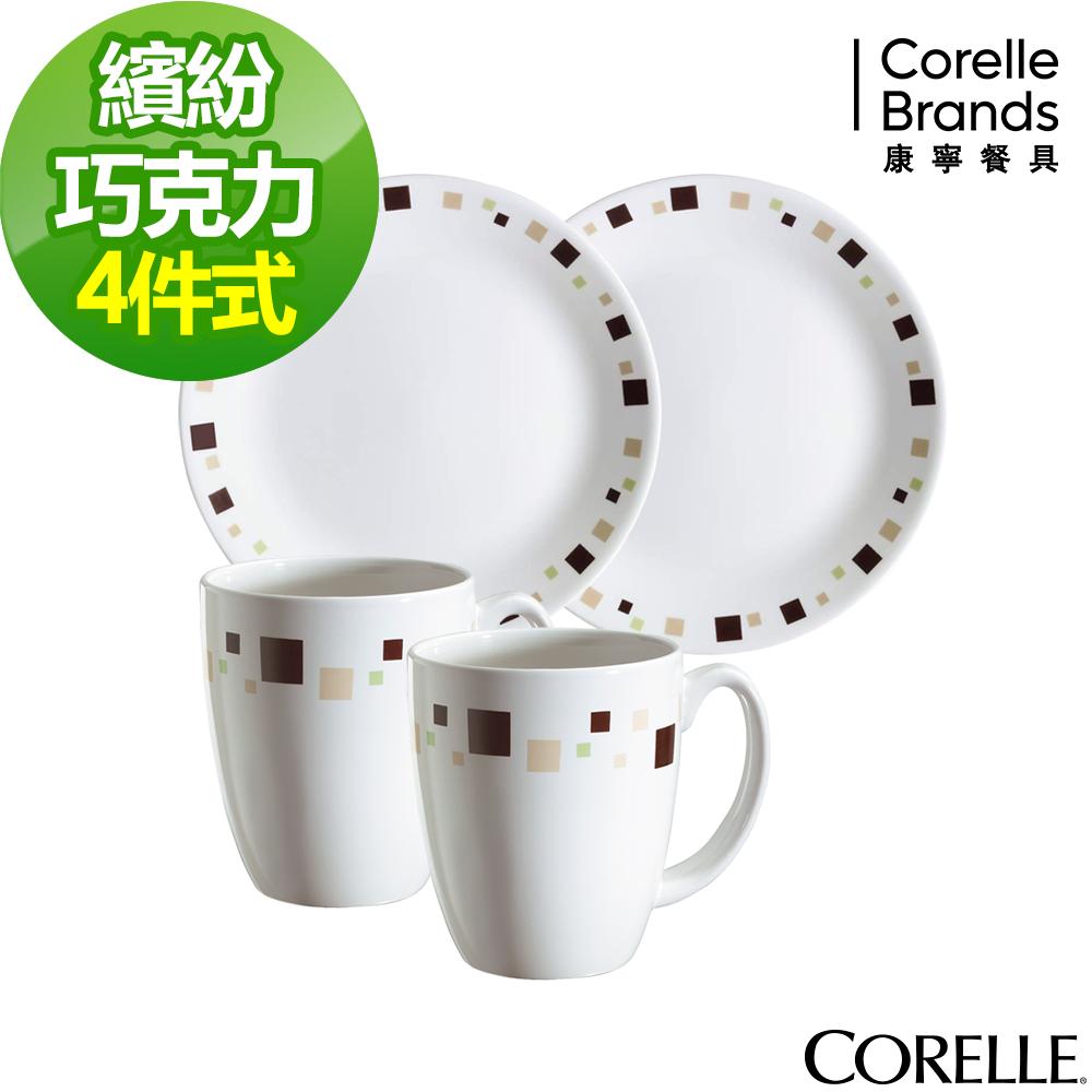 CORELLE康寧 繽紛巧克力4件式餐盤組(402)