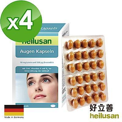 德國 好立善 EUREYE葉黃素複方軟膠囊 四入組(30粒*4)