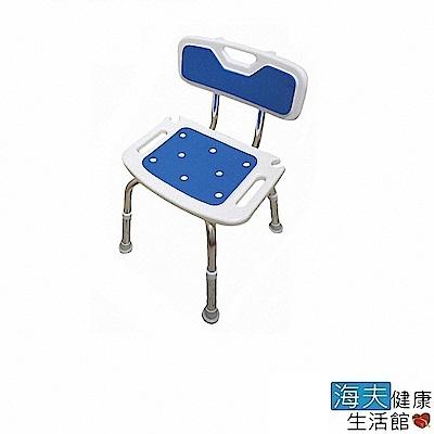 海夫健康生活館 EVA坐墊 高度可調 有靠背 洗澡椅