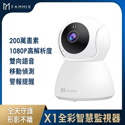 【FAMMIX 菲米斯】X1全彩夜視Wi-Fi智慧攝影監視器