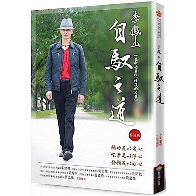 李鳳山自馭之道(修訂版)──生命的真相.修復的力量......