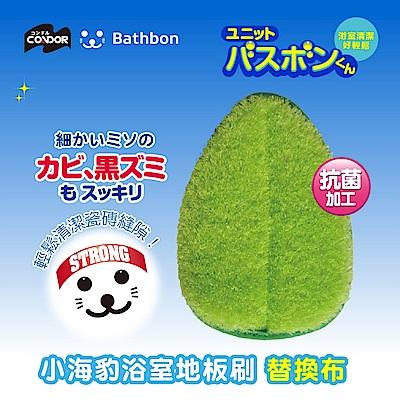 日本CONDOR小海豹 浴室天花板地板潔淨擦替換兩入組