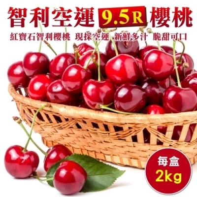 【天天果園】智利空運9.5R櫻桃2kg禮盒1盒
