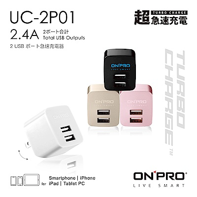 [時時樂限定] ONPRO UC-2P01 雙USB輸出電源供應器/充電器