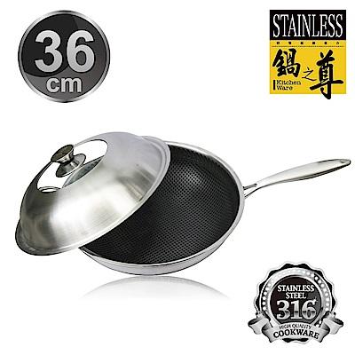 鍋之尊 316不鏽鋼陶晶二代不沾炒鍋36CM