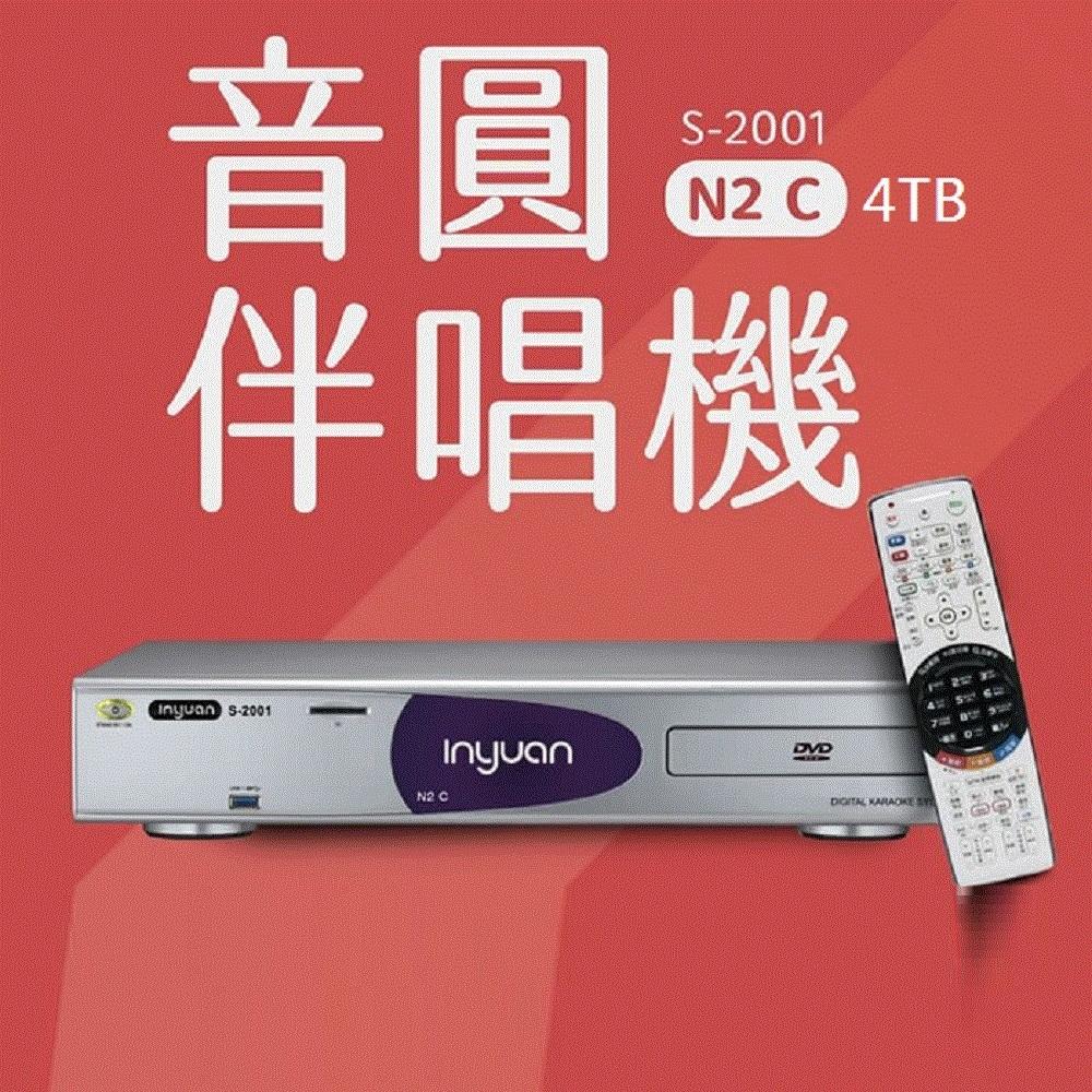 音圓 S-2001 N2c+FM-150A+MA-2008+XR-4000(音圓暢銷唱歌組搭配英國專業唱歌喇叭)