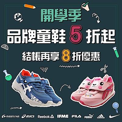[再享8折] 日本月星專業機能童鞋 聯合特賣5折起