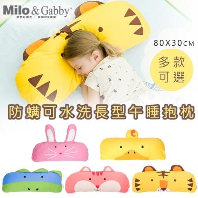 Milo&Gabby超細纖維防蹣抗菌可水洗長型兒童午睡枕抱枕(多款可選)